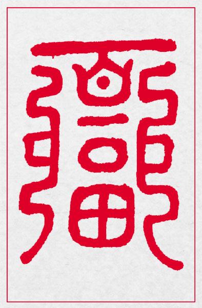 福寿吉祥 - 香儿 - xianger