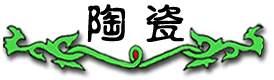 陶瓷专题:新石器时代 - 香儿 - 香儿