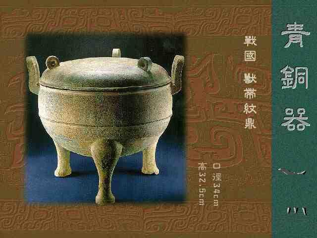 国学专题 青铜器图 - 香儿 - 香儿